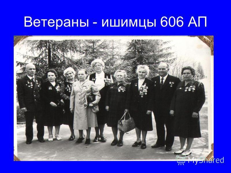 Ветераны - ишимцы 606 АП