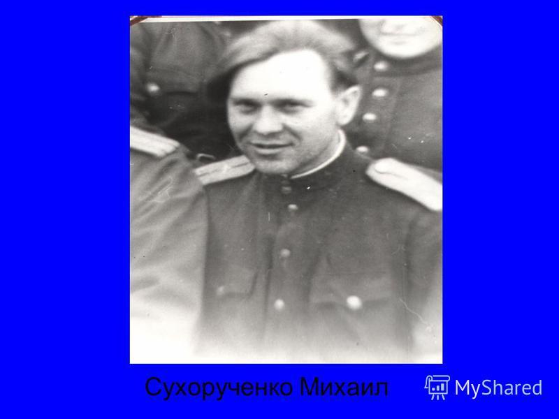 Сухорученко Михаил