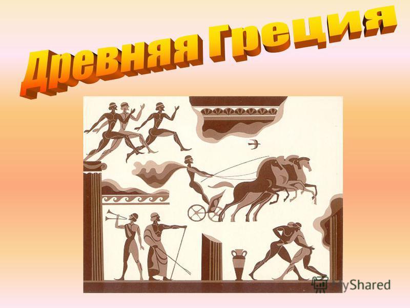 Крылатые выражения пришедшие из древнегреческих мифов