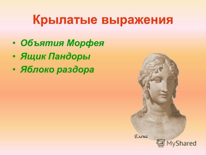 Крылатые выражения Объятия Морфея Ящик Пандоры Яблоко раздора Елена
