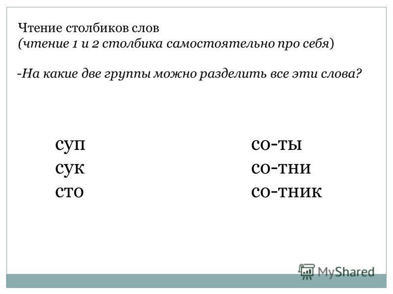 Звуко-буквенный анализ слов. такса такси Работа в тетради для печатания с. 18