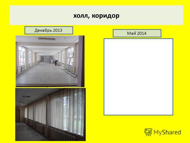 холл, коридор Декабрь 2013 Май 2014