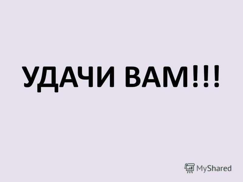 УДАЧИ ВАМ!!!
