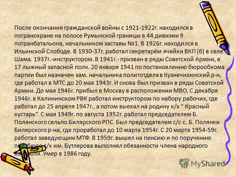 После окончания гражданской войны с 1921-1922 г. находился в погранохране на полосе Румынской границы в 44 дивизии 9 погранбатальона, начальником заставы 1. В 1926 г. находился в Ильинской Слободе. В 1930-37 г. работал секретарём ячейки ВКП (б) в сел