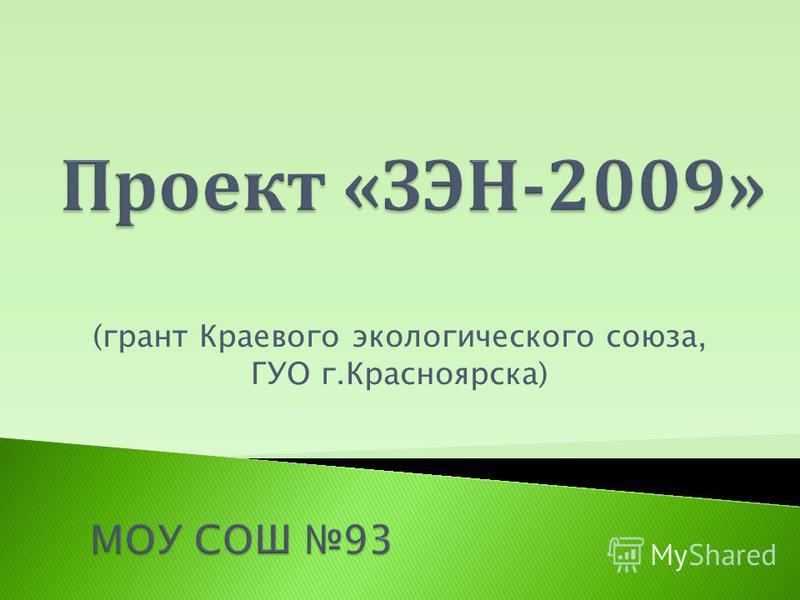 (грант Краевого экологического союза, ГУО г.Красноярска)