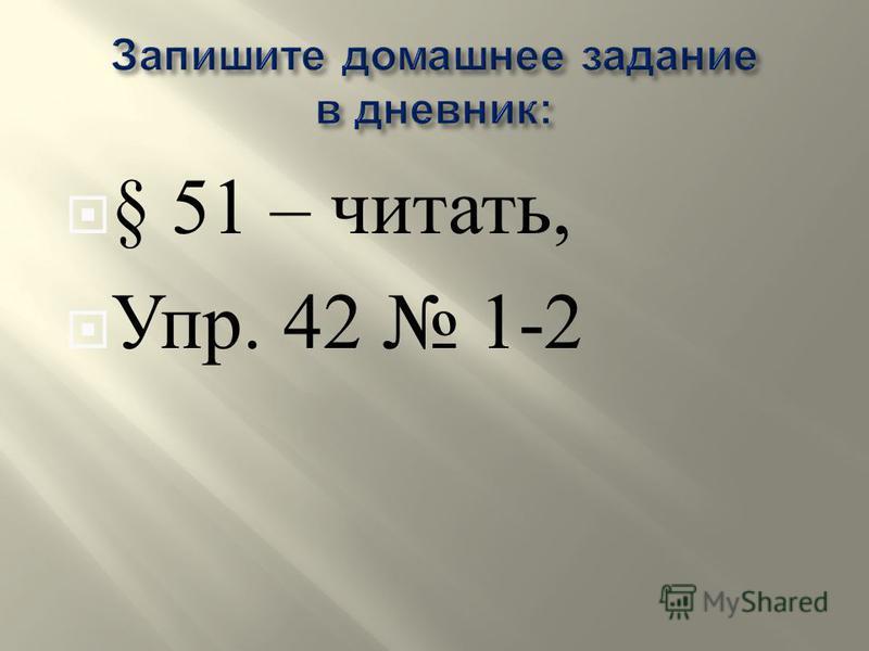 § 51 – читать, Упр. 42 1-2