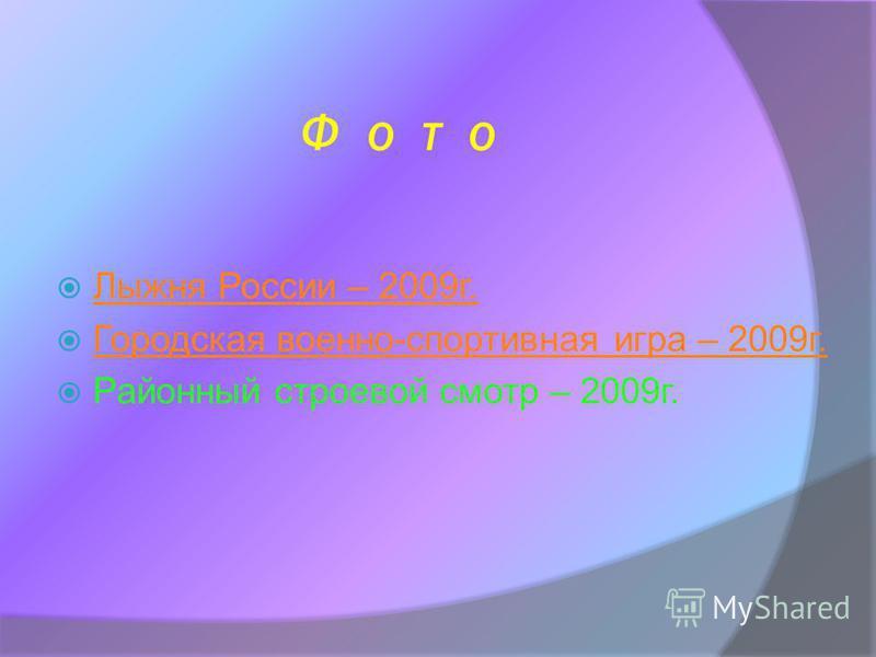 Ф о т о Лыжня России – 2009 г. Городская военно-спортивная игра – 2009 г. Районный строевой смотр – 2009 г.