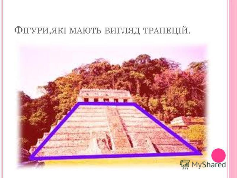 Ф ІГУРИ, ЯКІ МАЮТЬ ВИГЛЯД ТРАПЕЦІЙ.