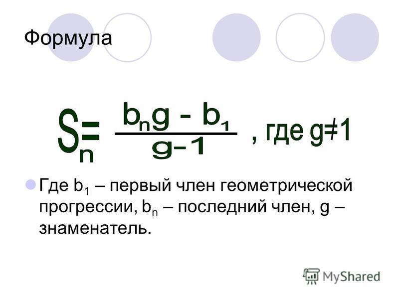 Формула Где b 1 – первый член геометрической прогрессии, b n – последний член, g – знаменатель.