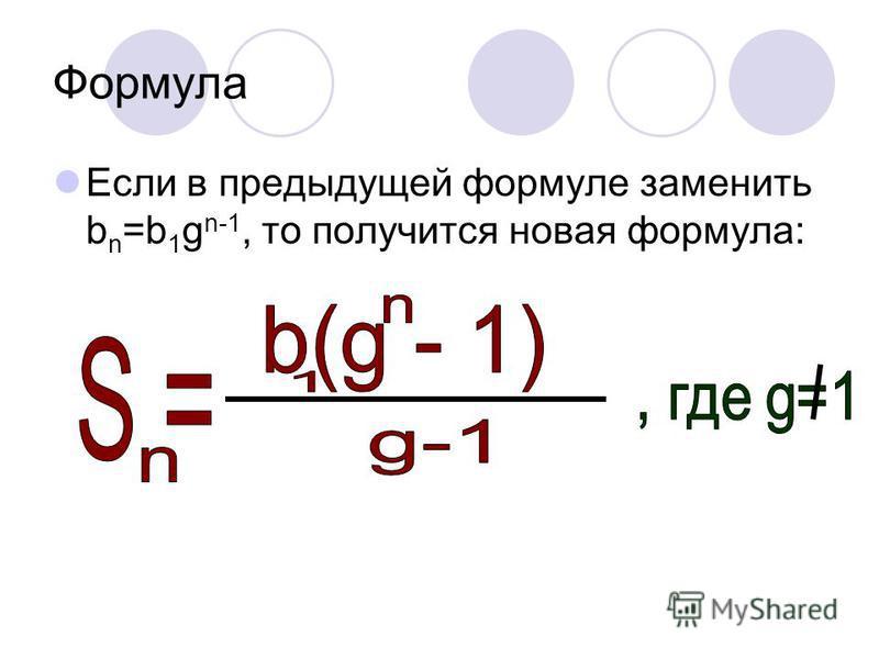 Формула Если в предыдущей формуле заменить b n =b 1 g n-1, то получится новая формула: