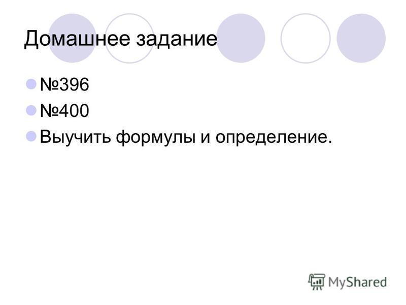 Домашнее задание 396 400 Выучить формулы и определение.
