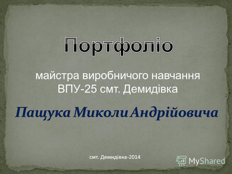 смт. Демидівка-2014 майстра виробничого навчання ВПУ-25 смт. Демидівка