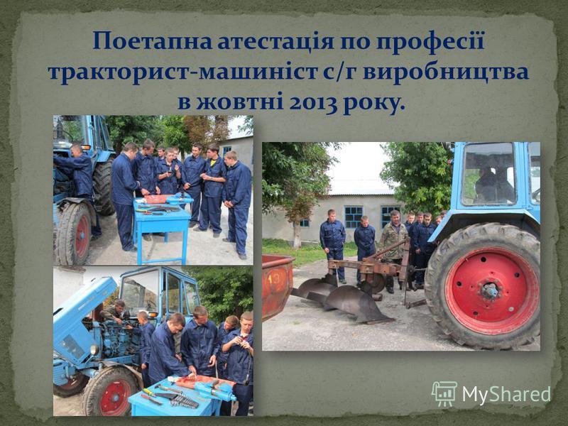 Поетапна атестація по професії тракторист-машиніст с/г виробництва в жовтні 2013 року.