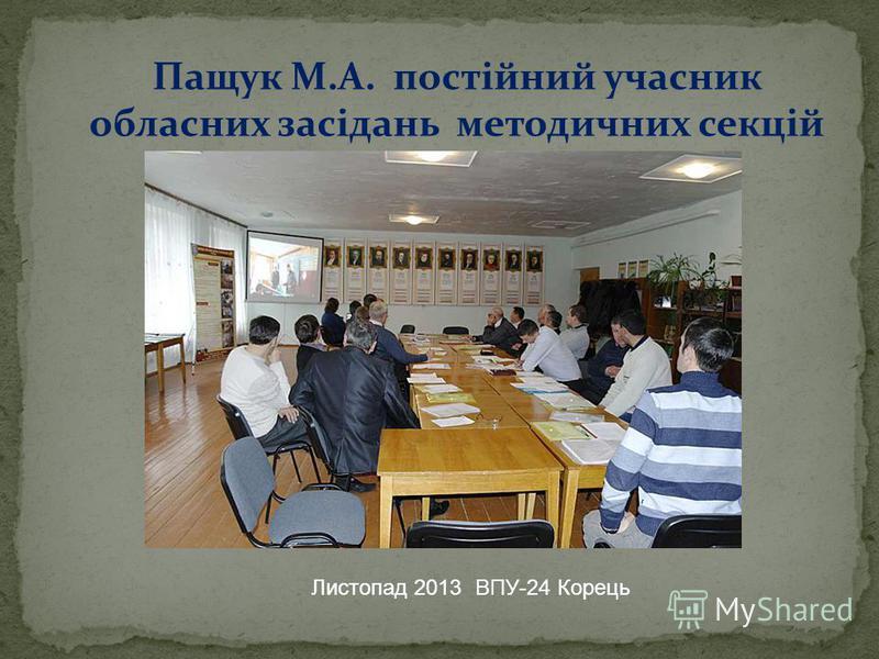 Пащук М.А. постійний учасник обласних засідань методичних секцій Листопад 2013 ВПУ-24 Корець