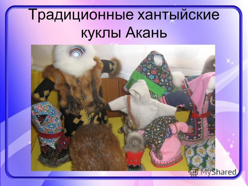 Традиционные хантыйские куклы Акань