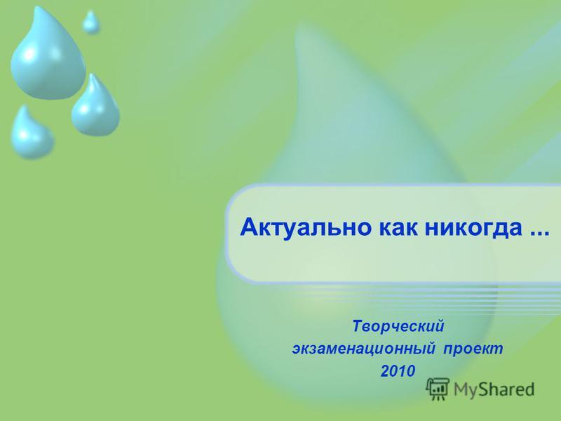 Актуально как никогда... Творческий экзаменационный проект 2010