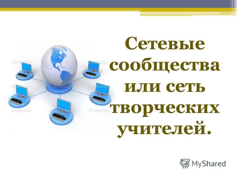 Сетевые сообщества или сеть творческих учителей.