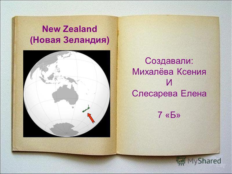 New Zealand (Новая Зеландия) Создавали: Михалёва Ксения И Слесарева Елена 7 «Б»