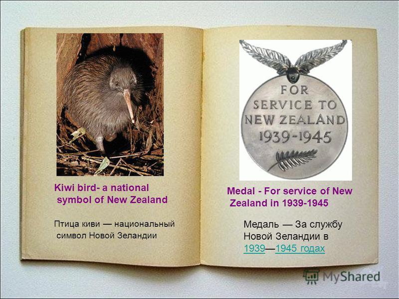 Kiwi bird- a national symbol of New Zealand Птица киви национальный символ Новой Зеландии Медаль За службу Новой Зеландии в 193919391945 годах1945 годах Medal - For service of New Zealand in 1939-1945