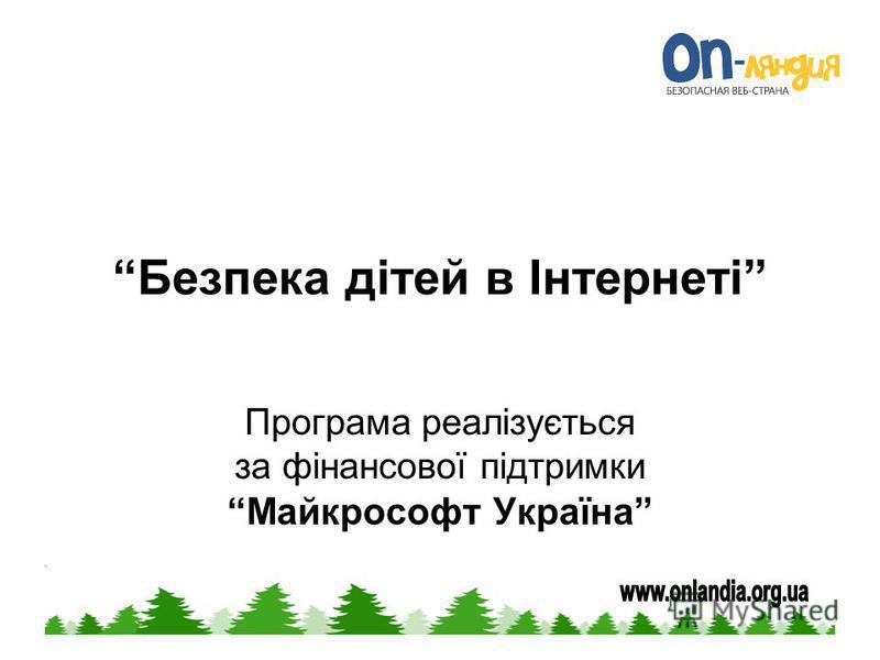 Безпека дітей в Інтернеті Програма реалізується за фінансової підтримки Майкрософт Україна