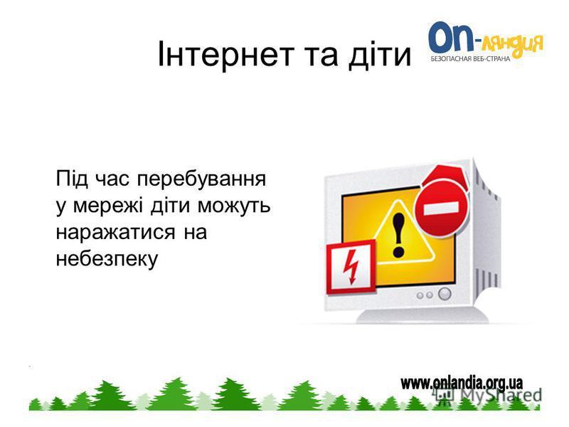 Інтернет та діти Під час перебування у мережі діти можуть наражатися на небезпеку