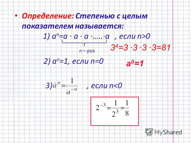Определение: Степенью с целым показателем называется: 1) a n =a a a …..a, если n>0 n – раз 2) a n =1, если n=0 3), если n<0 3 4 =3 3 3 3=81 a0=1a0=1