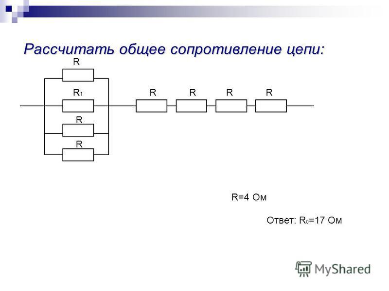 Рассчитать общее сопротивление цепи: R=4 Ом Ответ: R 0 =17 Ом R R R R RRRRR1R1