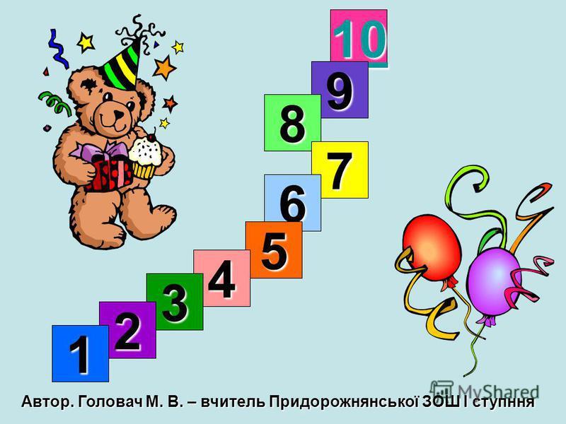10 9 8 7 6 5 4 3 2 1 Автор. Головач М. В. – вчитель Придорожнянської ЗОШ І ступння