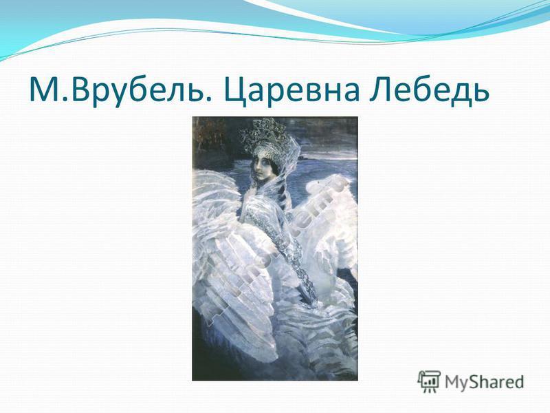 М.Врубель. Царевна Лебедь