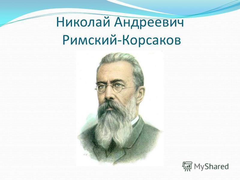 Николай Андреевич Римский-Корсаков