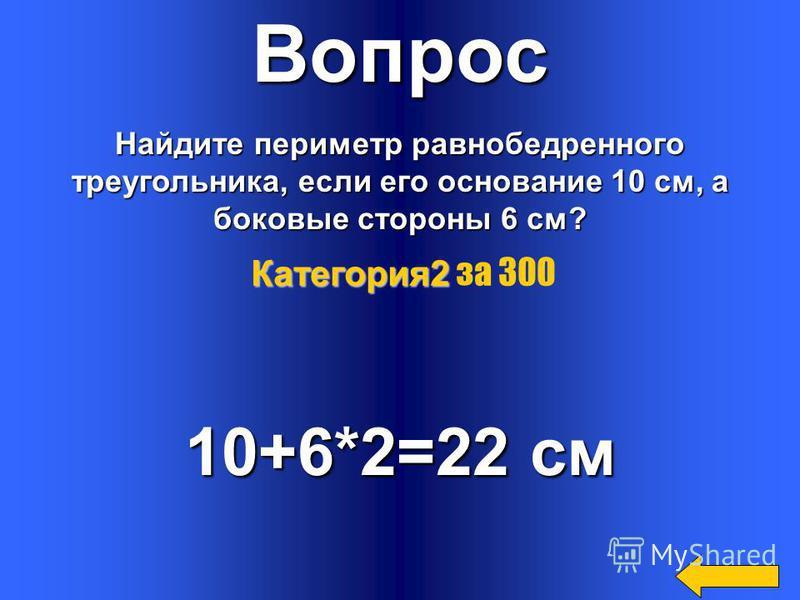 Вопрос Найдите стороны равностороннего треугольника, если периметр равен 24 см? 24/3=8 см Категория 2 Категория 2 за 200
