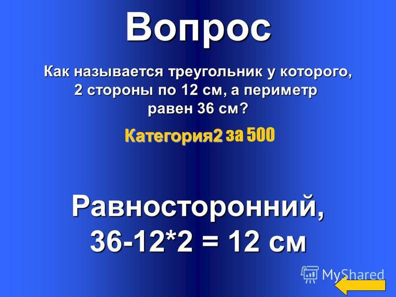 Вопрос Найдите основание равнобедренного треугольника, если его периметр равен 48 дециметров, а боковая сторона 200 см? 48-20*2 = 8 дециметров Категория 2 Категория 2 за 400
