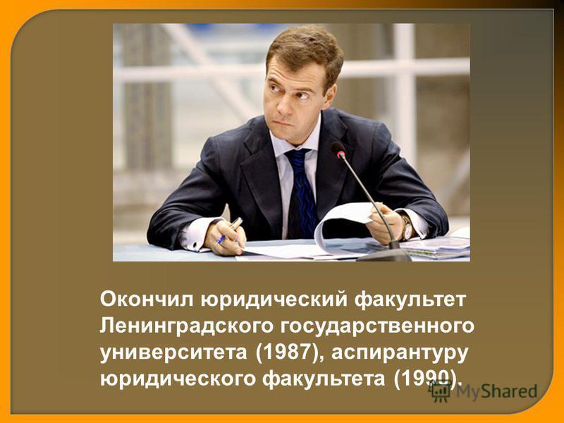 Окончил юридический факультет Ленинградского государственного университета (1987), аспирантуру юридического факультета (1990).