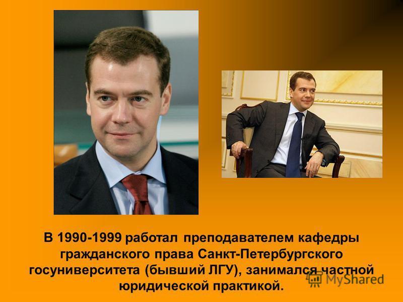В 1990-1999 работал преподавателем кафедры гражданского права Санкт-Петербургского госуниверситета (бывший ЛГУ), занимался частной юридической практикой.