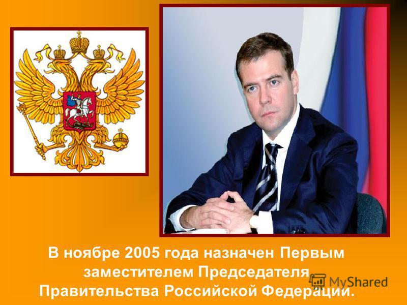 В ноябре 2005 года назначен Первым заместителем Председателя Правительства Российской Федерации.