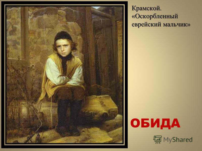 Крамской. «Оскорбленный еврейский мальчик» ОБИДА