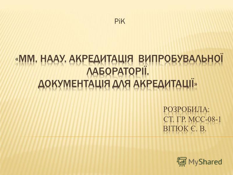 РіКРіК
