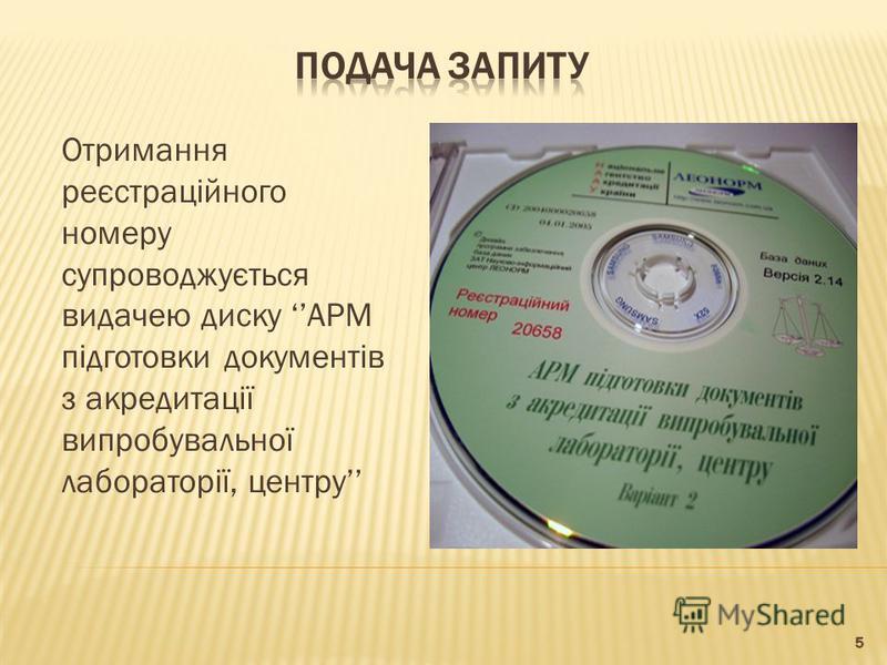 Отримання реєстраційного номеру супроводжується видачею диску АРМ підготовки документів з акредитації випробувальної лабораторії, центру