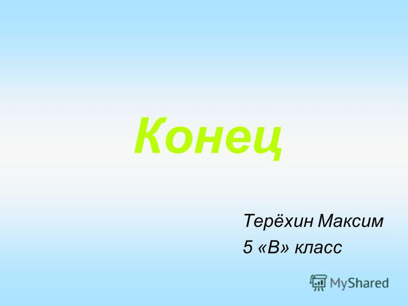 Конец Терёхин Максим 5 «В» класс