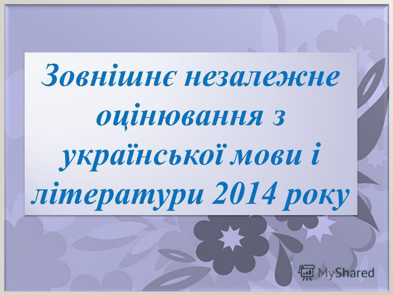 Зовнішнє незалежне оцінювання з української мови і літератури 2014 року
