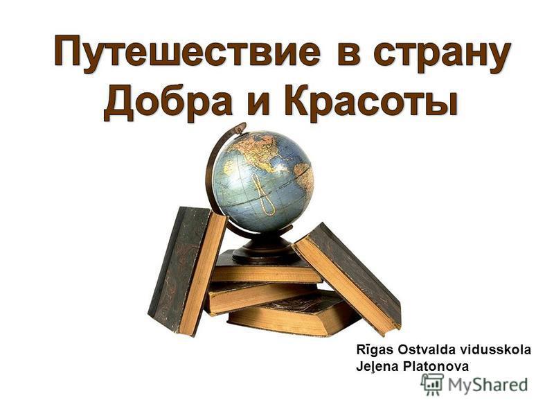 Rīgas Ostvalda vidusskola Jeļena Platonova
