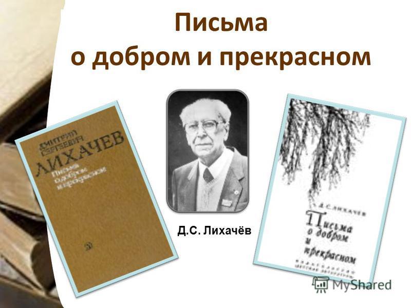 Письма о добром и прекрасном Д.С. Лихачёв