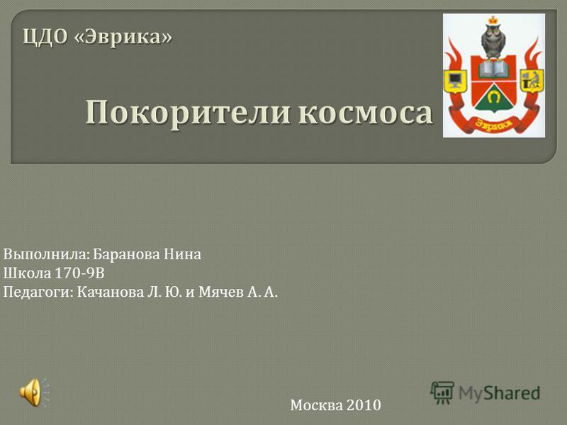 Выполнила : Баранова Нина Школа 170-9 В Педагоги : Качанова Л. Ю. и Мячев А. А. Москва 2010