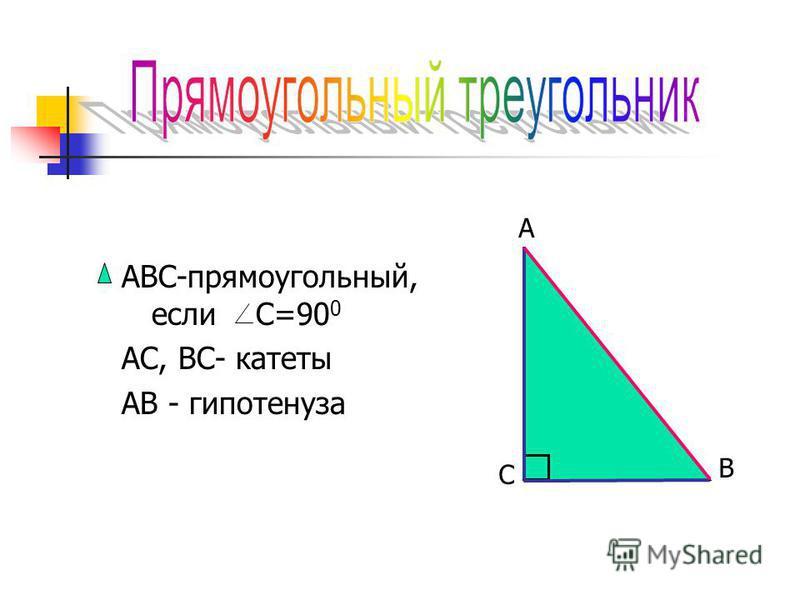 АВС-прямоугольный, если С=90 0 АС, ВС- катеты АВ - гипотенуза С А В
