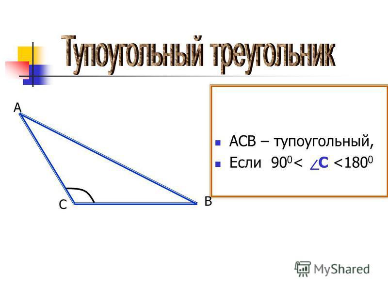 АСВ – тупоугольный, Если 90 0 < С <180 0 В С А