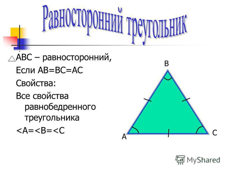 АВС – равносторонний, Если АВ=ВС=АС Свойства: Все свойства равнобедренного треугольника <А=<В=<С А В С
