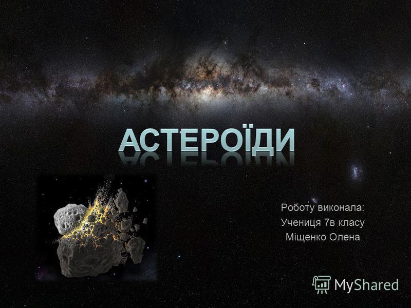 Роботу виконала: Учениця 7в класу Міщенко Олена