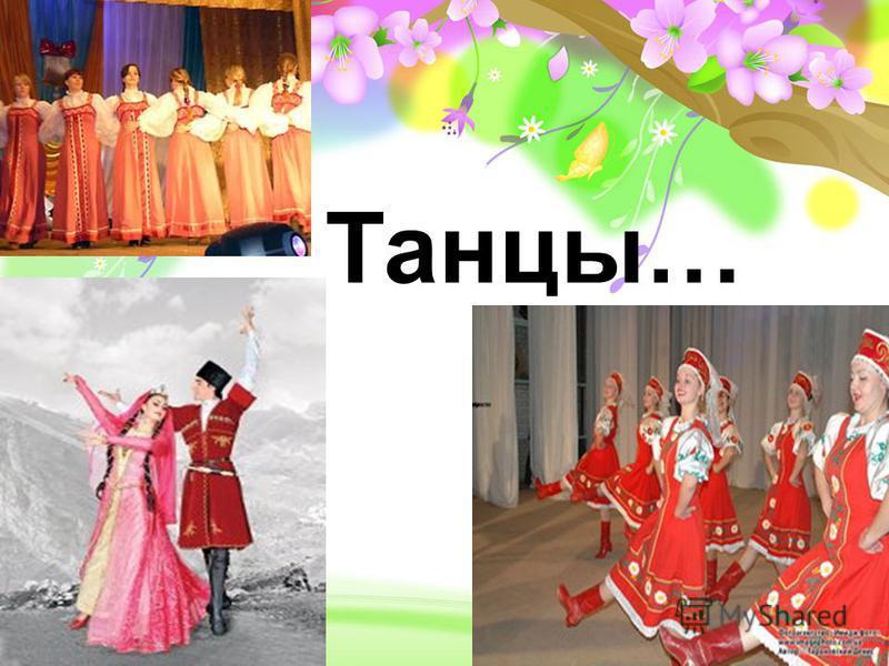 ProPowerPoint.ru Танцы…