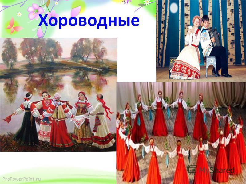 ProPowerPoint.ru Хороводные