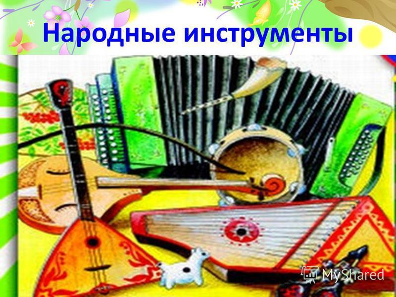 ProPowerPoint.ru Народные инструменты